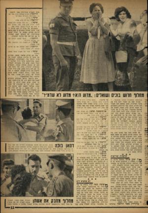 העולם הזה - גליון 1099 - 22 באוקטובר 1958 - עמוד 11 | שדמי: לאור מה שקרה בכפר קאסם, בהחלם• מחדור חדוש בונים! … כמעט כל העדים בדרגות הגבוהות, שהעידו מטעם התביעה במשפט נאשמי כפר קאסם, הובאו כדי להעיד כי המדיניות
