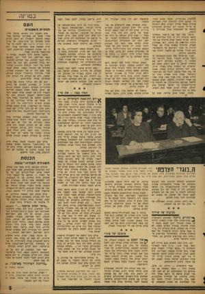 העולם הזה - גליון 1099 - 22 באוקטובר 1958 - עמוד 5 | הכותב לא היה אלא יושב־ראש הכנסת, יוסף שפרינצק, בכבודו ובעצמו. כאשר החלו קוראים את הנוסח, נתקל מבטם בפיסקה הבאה :״היסוד לבנין משכן הכנסת ר,וצק בימי שיבת ציון