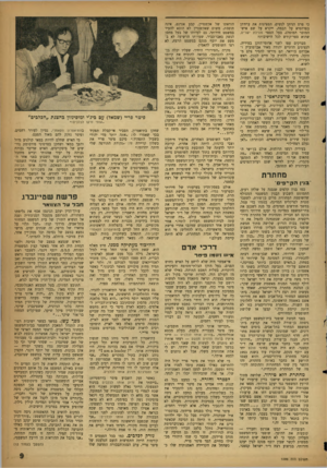 העולם הזה - גליון 1099 - 22 באוקטובר 1958 - עמוד 9 | יעקב חירותי, האיש שבן־פורת רצתה להכתירו, בעזרת הממונה על שירותי ה־בטחון, כ״האיש המסוכן ביותר במדינה,״ הואשם על־ידי התביעה הכללית בשתי האשמות )1 :בזיון שופט,