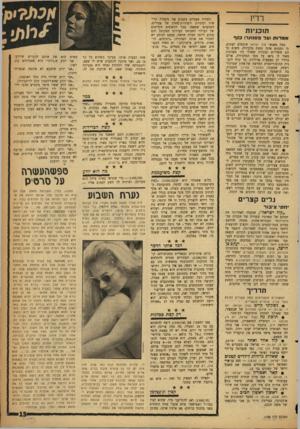 העולם הזה - גליון 1100 - 29 באוקטובר 1958 - עמוד 15 | רדיו תוכניות אמרות נעל פסנתר! 3זף כמה מאנשי קול ישראל שוכחים לעתים, כי תחנתם אינה תחנת טלביזיה. משום כך הם משדרים תכניות שאולי היו מעגינות מאוד לו נראו על מסך