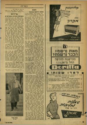 העולם הזה - גליון 1100 - 29 באוקטובר 1958 - עמוד 4 | אילו נתגלתה פרשה דומה באנגליה, היה פנחס ספיר מתפטר השבוע — כפי שהיה מתפטר בכור שיטרית למחרת מרד שטה. … הקאריירה של פנחס ספיר לא נפגעה על־יד 10 אלפי הדולארים של