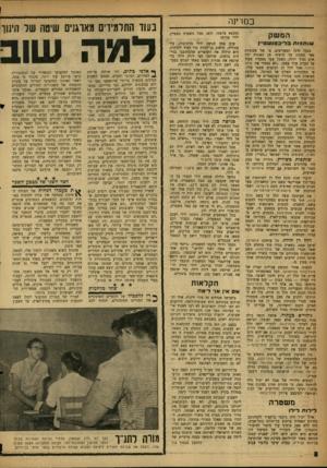 העולם הזה - גליון 1100 - 29 באוקטובר 1958 - עמוד 8 | בכורינה המשק שותפות כדיכטגשטיין בנמל חיכו המעריצים. צי של מכוניות פאר המתין על הרציף. מן ד,אוניה ירד אדם נמוך ורזה, כשכל צעד מצעדיו מעיד על הכרת ערך עצמו .״לא