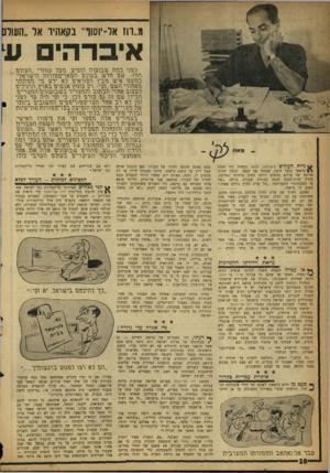 העולם הזה - גליון 1101 - 5 בנובמבר 1958 - עמוד 10 | מ 111,אל־יוסור־ בקאהיו אל ״העולל איבדהים ע רפ 1י כגזגז שבושות חופיש, וועד גוגזורי ״וזשורש הוגזיי, שם וזדש בעורם גז\2ארי \2טגרווז גזישרארי. כנזעפו איש נזבין