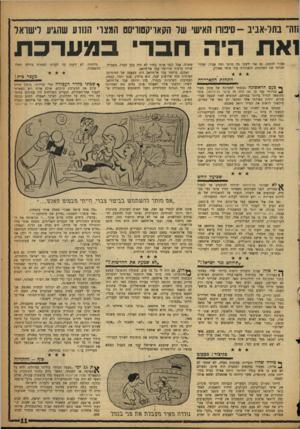העולם הזה - גליון 1101 - 5 בנובמבר 1958 - עמוד 11 | וזה־ בתל־אביב -סיפורו האישי של הקאריקטוריסט המצרי הנווע שהגיע לישראל נאת הי ה חבר במערכת אסור לכתוב. גם אני ידעתי מה מותר ומה אסור. שהרי הכרתי את העתונות