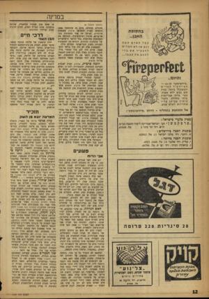 העולם הזה - גליון 1101 - 5 בנובמבר 1958 - עמוד 12 | במדינה (המשך מעמוד )8 ב ת קו פ ת האבן... ע מל האדם קשה וגם אז לא הצליח להבעיר אש כדי לחמם את ע צמ ו 1פ6זיז8 והקנו... ״פיירפרפקט״ <59ז— \ 1 הפיירסידהחד יש