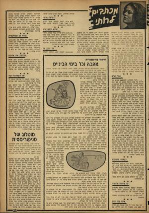 העולם הזה - גליון 1101 - 5 בנובמבר 1958 - עמוד 15 | ועיניים כחולות .״לדעת רבים שתינו יפות״. רטיפה טובח הוא בודד ועוסק במחקר מדעי וזקוק, לדבריו, מאוד מאוד ללטיפה טובה, אבל לא מדעית (.)1101/43 שונא קונצרטים