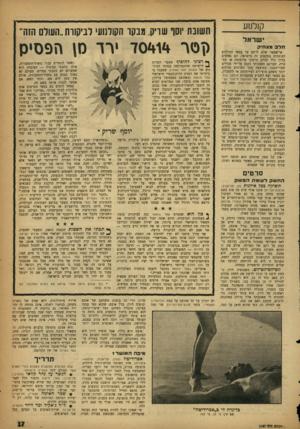 העולם הזה - גליון 1101 - 5 בנובמבר 1958 - עמוד 17 | אחד נכתב על־ידי חיים חפר, והוא התקבל. … משום כך ישבתי וכתבתי ביקורת זועמת על סרטו של חיים חפר. … מבקר־הקולנוע שלכם כתב כי סרטו של חיים חפר התקבל יפה בברלין.