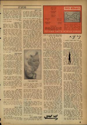 העולם הזה - גליון 1101 - 5 בנובמבר 1958 - עמוד 2 | מכתבים העורך הראשי: אורי אבנרי אלדה ירחמו ראש המערבת: שלום כהן עורך משנה: דוב איתו עורך כיתוב: שילב׳ השת רחוב גליקסון ,8תל־אביב, טלפון ,26785 ת. ד . 136 .מען