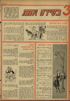 העולם הזה - גליון 1101 - 5 בנובמבר 1958 - עמוד 20 | ההפלנה השניה של ,,שלושה בסירה אחת״ תגיע כשבוע הבא לנמל מבטחים: ספר בעריבת יהד דה האזרחי ויצחק שמעוני, עם ציורים של יוסי שטרן. את השיי טיס העליזים מציינים