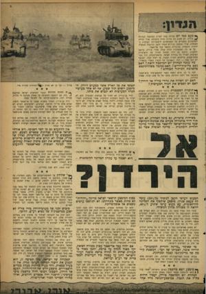 העולם הזה - גליון 1101 - 5 בנובמבר 1958 - עמוד 3 | ך* מעטככל יו ם עלולה עתה לפרוץ המהפכה הגדולה ^ בירדן. לא חשוב מה בדיוק תהיה סיסמתה. אולי יכריזו המהפכנים במפורש על הצטרפותם לרפובליקה הערבית המאוחדת. אולי