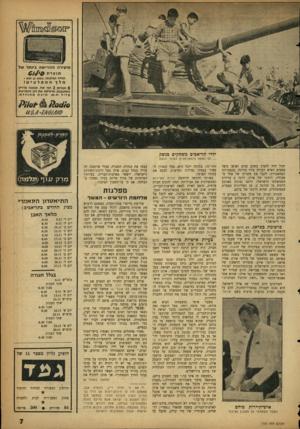 העולם הזה - גליון 1101 - 5 בנובמבר 1958 - עמוד 7 | היצירה החדי שה ביותר של הרדיו המינות* .נשמו נן הנא • המקלטים! מלך 8מנורות 2רמי קול. אנטנ ה פררייו מסתובבת. מדחיקה את רוב ההפרעות אייל וז-וא. תיבהמהודרת . ילדי
