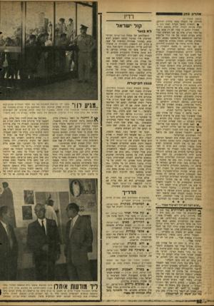 העולם הזה - גליון 1102 - 12 בנובמבר 1958 - עמוד 12 | אהרון כהן (המשך מעמוד )7 מזורות של למעלה מחצי מיליון יהודים). • השארת המשך העליה לאחר מכן כבעיה פתוחה לעתיד, תלויה בהסכם הדדי. מאחורי הסכם זה עמדו לא רק אנשי