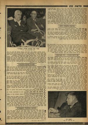 העולם הזה - גליון 1102 - 12 בנובמבר 1958 - עמוד 4 | הממשלה ושל מנגנון־החושך נגד חשדות אלה. אולם השבוע לא האמין כמעט איש ממכריו הרבים של אהרון כהן שאכן יכולות להיות הוכחות כאלה. חוות־הדעת האחידה של אנשים אלה:
