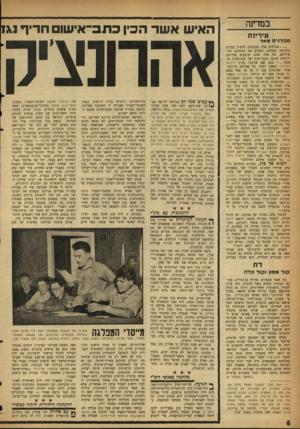 העולם הזה - גליון 1102 - 12 בנובמבר 1958 - עמוד 6 | במדינה עיריות סבל! מאד אזרחים אלה מבקשים לראות בעירם כתב־עת משלהם, המביע את הגיגיהם וסיפוריהם, של אלה שהם שומע־ם אודותם ורואים אותם בנעלי־בית ״על המרפסות