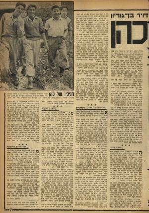 העולם הזה - גליון 1102 - 12 בנובמבר 1958 - עמוד 7 | דויד בך*!ד־יון ביולי •1947 ,יום לפני כן הופיע כהן בשם הליגה להתקרבות יהודית־ערבית בפני וע־דת־החקירה של האו״ם לארץ־ישראל (״אונם־ קו״פ״) ,שהמליצה כעבור שבועות