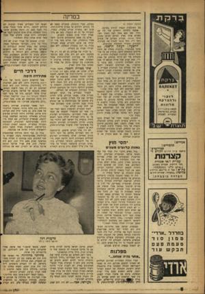 העולם הזה - גליון 1102 - 12 בנובמבר 1958 - עמוד 8 | במדינה (המשך מעמוד )6 נגד השתלטות הכפיר, הדתית במדינה. אמצעי הלחימה היחידים שלו היו עט ונייר. מאז נשא אשד. לפני כשנה. וחצי, מאורע אותו נאלץ לפרסם דווקא בעתון