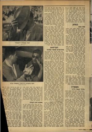 העולם הזה - גליון 1102 - 12 בנובמבר 1958 - עמוד 9 | גברים רבים. בין השאר הכירה גם את ארתור קרים, נשיא חברת הפצת הסרטים האמריקאית הגדולה יוניימד ארטיסט. קרים, עורך־דין יהוד־ ועשיר מופלג, הוא ידידו האישי של מאיד