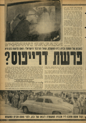 העולם הזה - גליון 1103 - 19 בנובמבר 1958 - עמוד 3   מלוויו, שוטרים ואנשי ש.ב ,.שהיו צריכים לשמור עליו עד לסידור הערבות למחרת היום, הוציאוהו משום־מה דווקא בשער הראשי.