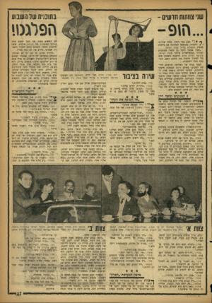העולם הזה - גליון 1105 - 3 בדצמבר 1958 - עמוד 17   צריך שלטים אינטימיים יותר. למשל, ש.ב, בכפר, ש,ב. בעיר, ש.ב.