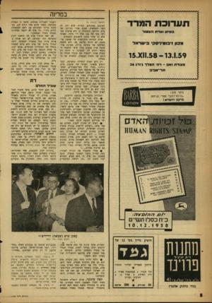 העולם הזה - גליון 1106 - 10 בדצמבר 1958 - עמוד 8 | יריבו הגדול ביותר של פרם הוא כיום המזכיר הכללי של הסתדרות העובדים, פנחס לבון, מי שהיה תקופת מה הבוס של פרס, כשר ד,בטחון• באותם הימים הספיק לבון להכיר את פרס