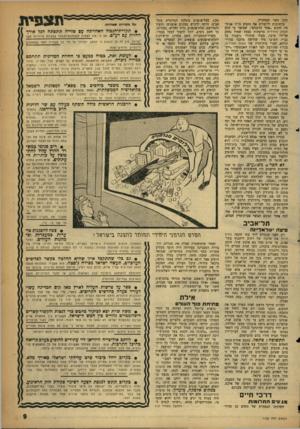 העולם הזה - גליון 1106 - 10 בדצמבר 1958 - עמוד 9 | על מועדון סוף־העולם, חלם רפי נלסון עוד בימים בהם היה בטוח כי יגיע עוד היום והוא יבקר בו, בסוף־העולם ממש