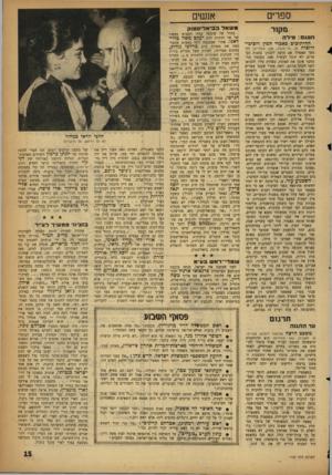 העולם הזה - גליון 1107 - 17 בדצמבר 1958 - עמוד 15 | ספרים מקור הפגם: מילה החיתופים באברי המץ והציבי־ליזציה (צ. בר־טובוז 208 ,עמודים) זהו ספר שאפילו אם תרצה לקנותו בחנות הכפרים׳ לא תוכל לעשות זאת. מסתבר שהמחבר