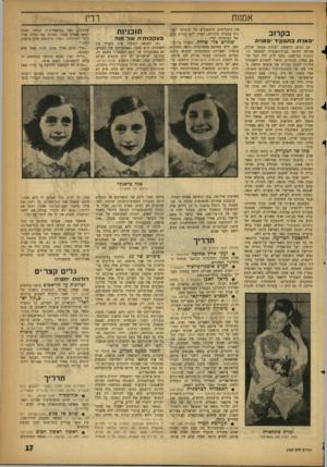 העולם הזה - גליון 1107 - 17 בדצמבר 1958 - עמוד 17 | רדיו אמנות בקרוב יפאנית תפקיד יפאנית מן הרגע הראשון לעלות המסך שררה אווירה דחוסה בבית־האופרה המפואר לה־סקאלה במילאנו. כלפי חוץ, היה הכל שופע כאילו חגיגיות,