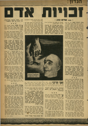 העולם הזה - גליון 1107 - 17 בדצמבר 1958 - עמוד 3 | הנ דון: ־־ מאת *ום הרביעי שעבר היה יום שדו כהן ־ חשוב ׳ מאד. כל כך חשוב, שלא השאיר אחריו שום סימן. היה זה יום העשור להכרזה האוניברסלית של עצרת האומות המאוחדות