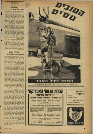 העולם הזה - גליון 1107 - 17 בדצמבר 1958 - עמוד 6 | במדינה עסקי ם הקנקן ומר. שיונו בו אחד העסקים הפורחים ביותר בשדה ה־עתונות היומית העברית בשנים האחרונות, הוא הפצת ספרים יפי־כריכה בין הקוראים. ביחוד הצטיינו בשטח