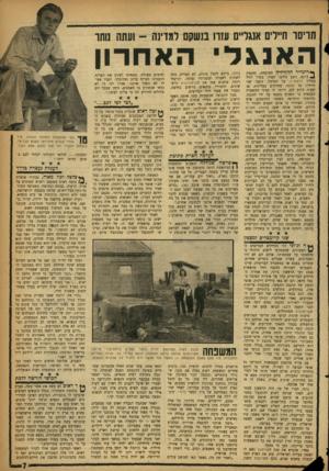 העולם הזה - גליון 1107 - 17 בדצמבר 1958 - עמוד 7 | תריסר חיילים אנגליים עזרו בנשקם למדינה -ועתה נותר האנאלי האחרון ^ריגדיר הרוויזיה המוטסת, קחיבטיז 1ג׳ונס, ניצב נדהם: לפניו, בחדר רגיל במלון וולשטיין, על הכרמל,