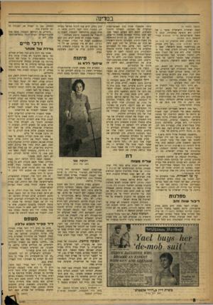 העולם הזה - גליון 1107 - 17 בדצמבר 1958 - עמוד 8 | בסדינר. קושי׳ מהמשרד שהיה נתון לאפוטרופסות הבלעדית של מפלגתו, המפלגה הדתית־, הלאומית, חופש ללא תשלום למשך שנה, יצא לכהן כמזכיר המפלגה במחוז תל־אביב. אך לא