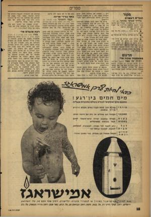 העולם הזה - גליון 1108 - 24 בדצמבר 1958 - עמוד 18 | דיאנה בארימור, בתו של ג׳והן בארימור — כוכב־הבד ואליל־הנשים של שנות העש רים — מספרת את תולדות חייה, אותם התחילה כנערה מם 1 .של החברה הגבוהה בניו־יורק, וסיימה