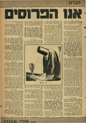 העולם הזה - גליון 1108 - 24 בדצמבר 1958 - עמוד 3 | זוהי, כמובן, קאריקטורה תעמולתית. פרוסיה היתד, יצירה היסטורית גדולה — גדולה בהישגיה, גדולם גם בכשלונותיה. … כך נולדה פרוסיה החדשה, כארץ בה היה השלטון נתון בידי