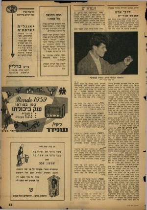 העולם הזה - גליון 1110 - 7 בינואר 1959 - עמוד 13 | אל־דאג הוא מהנדס, בוגר הטכניון בחיפה, שהספיק לשרת כסגן בצבא הבריטי, להקים, אחר מלחמת העצמאות, בין השאר, את בית־החרושת של נשר למלט ברמלה, על־יד מסעף ד%רך