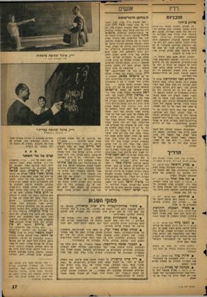 העולם הזה - גליון 1110 - 7 בינואר 1959 - עמוד 17 | בסידרת תמונות המכילה 20 פוזות שונות, שהפיצה יוניפרנס, מפיצת הסרטים הצרפתים, ברחבי העולם, נראה דיין כשחקן קולנוע מושלם בפירסומת לא פחות גדולה זכתה גם בתו של