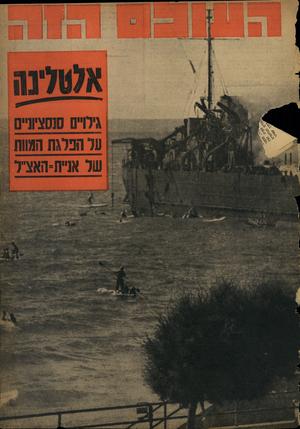 העולם הזה - גליון 1111 - 14 בינואר 1959