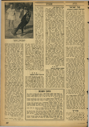 העולם הזה - גליון 1111 - 14 בינואר 1959 - עמוד 17 | האם יצאה הנהלת קול־ישראל להגן על יגאל מוסינזון? את התשובה לשאלות אלה יכלו לספק האנשים המעורבים בענין. … לא אני ולא אברהמי לא ביקשנו לבטלו.״ דכרים יותר טובים
