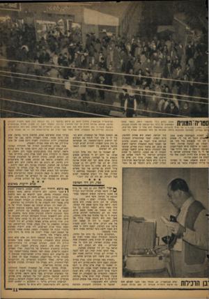 העולם הזה - גליון 1112 - 21 בינואר 1959 - עמוד 11 | אני יודע: יש לי מתחרים, אנשים מקנאים בי על הצלחתי, רכילות זה דבר מושך. אולם מכאן ועד למה שקרה ארוכה הדרך. … נראה כי קנאה מוסתרת ואיבה תת־הכרתית פרצו עם זרם