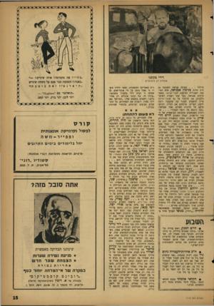 העולם הזה - גליון 1113 - 28 בינואר 1959 - עמוד 15 | .״ רשמים נוספים שלו :״המוראל כאן ירוד מאוד, דופקים את השחורים, כל התושבים צבועים וערומים, בקיצור שחיתות גמורה.״ לא פשוט להתחתן אלה הסבורים, כי גבעה 24 אינח