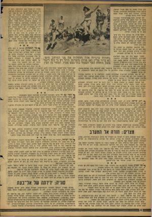 העולם הזה - גליון 1113 - 28 בינואר 1959 - עמוד 4 | התגלגלה השיחה לגמאל עבד אל־נאצר … נאצר לא הוכיח יכולת לבצע תיעוש זה. … עבד אל־נאצר לא לכן זקוק עבד אל־נאצר לכסף — להרבה כסף.