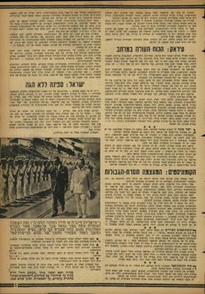 העולם הזה - גליון 1113 - 28 בינואר 1959 - עמוד 5 | מאסרים אלה לא שברו את כוחם של הקומוניסטים המצריים. … הכל מוכן למאבק — מלבד הקומוניסטים עצמם. מה חסר? … יהודי עיראק ממלאים תפקיד חשוב במפלגה זו. « קומוניסטים