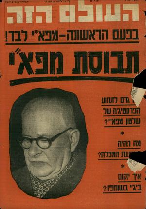 העולם הזה - גליון 1118 - 1 במרץ 1959
