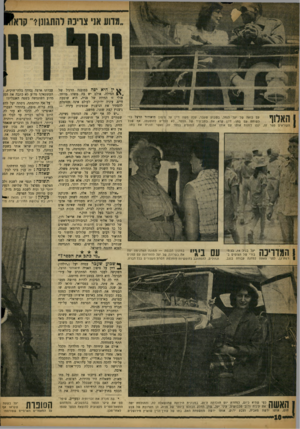 העולם הזה - גליון 1119 - 8 במרץ 1959 - עמוד 10 | הפרטים כל כך מתאימים למחברת הרומאן עצמה, עד כי רבים מידידיה עלולים לחשוד כי התיאור מכודן ליעל דיין, בתו של אלוף צד,״ל, כפי שראתה את פניה במראה לפני שנתיים