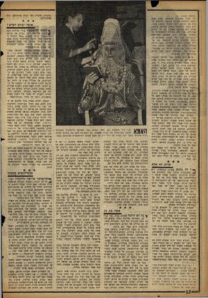 העולם הזה - גליון 1119 - 8 במרץ 1959 - עמוד 12 | אביב בגיל )16 נחונה אריאל רון באינטלי גנציה רבה, מפותחת הרבה מעל לגילה.. אולם אין היא מאושרת. אריאל רון בודדה מאד. … בלב אריאל רון מנקרות שאלות מרעידות.