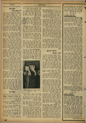 העולם הזה - גליון 1119 - 8 במרץ 1959 - עמוד 13 | אץ ספק שכתיבת הספר באנגלית היא סימפטום שהוא עמוק יותר מנימוקיה של יעל דיין, למרות שהיא כנה בהם. … אין זאת התרחקות מן הארץ עצמה. להיפך, יעל דיין, כמו עמוס קינן