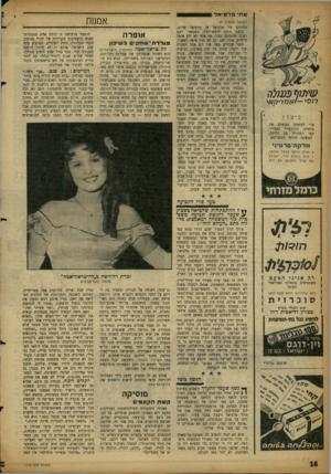 העולם הזה - גליון 1119 - 8 במרץ 1959 - עמוד 16   אתי פ ל טי א ל כיצד? ע״י המשקה המשלב את מרטיני, הקוקטייל האמריקאי המהולל עם ו1דקה, המשקה הרוסי המפורסם חדקה־מרמיגי 3מנות וודקה כרמל מזרחי, 1מנח ורמוס דריי,