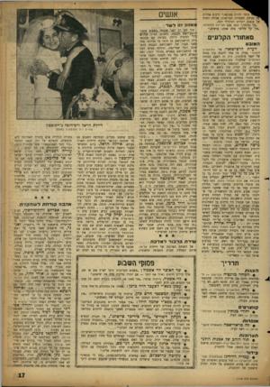 העולם הזה - גליון 1119 - 8 במרץ 1959 - עמוד 17   י בוחר להיות מכונאי.״ דרכים אחרות ל מנוחין לשמירת הבריאות: אכילת יומית של צנצנת יוגורט ותרגילי יוגה. ״על נגינתו,״ כתב פעם הטיימס הלונדוני, ״אין קל מלומר מלה
