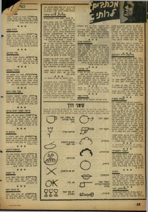 העולם הזה - גליון 1119 - 8 במרץ 1959 - עמוד 18   בחיים תוכן יותר עמוק מאשר טיולים, חתיכות וכדומה. והמוכן להסתכן ולכתוב אל תלמידת שמינית בודדה מאד.)1119/167( ׳. צמחונות, צילום ובישול יש כאן שני בחורים,