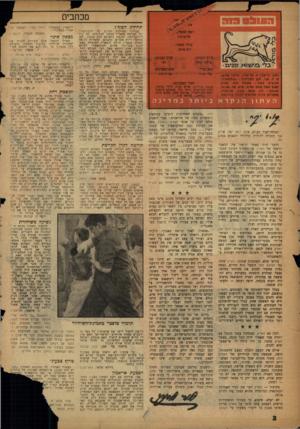 העולם הזה - גליון 1119 - 8 במרץ 1959 - עמוד 2   מכתבי תחילת הסוף ץ עורך משנה: דור איתו ס ביגן חזוב גליקסון ,8תל־אביב, סלפון ,26786 ת. ד .136 .ם פ 1למבדקים :״עולנזפרס*. המוציא לאור: העולם הזה בפ״נז. דפוס מטה