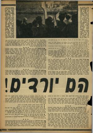 העולם הזה - גליון 1119 - 8 במרץ 1959 - עמוד 3 | האמנם היו אלה עולים חדשים, שהשתמשו במעברות הסוכנות ובשיכוני העולים כתחנות־מעבר אל ארצות הגירה נכספות יותר? … היורדים, ברובם, המכריע, לא היו עולים חדשים שעזבו